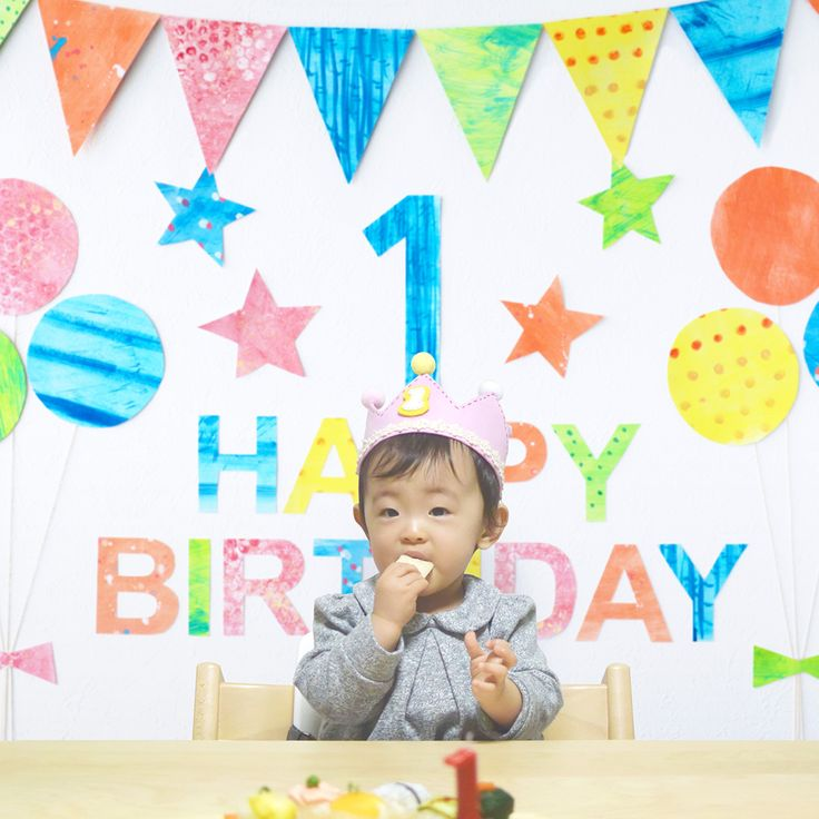 誕生日の記念写真をもっとかわいく!カラフルな「ガーランド」の作り方と飾り付けのアイデアをブログでご紹介しています✨華やかなでき上がりは、写真映えもバッチリ!こだわりたい誕生日の記念撮影に大活躍してくれること間違いなしです作り方などの詳しい情報はこちらから https://goo.gl/gp98n3 #エリックカール #絵本 #コラボ #かわいい #可愛い #カワイイ #おしゃれ #オリジナル #誕生日 #バースデー #ハーフバースデー #表紙 #イラスト #成長記録 #子育て #写真整理 #友達 #カップル #はらぺこあおむし成長記録 #tolot #写真 #フォトブック #アルバム #フォトアルバム #photo #photobook #album #photoalbum