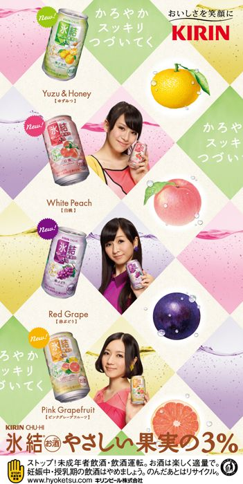 KIRIN CHU-HI | RED GRAPE | WHITE PEACH | PINK GRAPEFRUIT | YUZU AND HONEY…