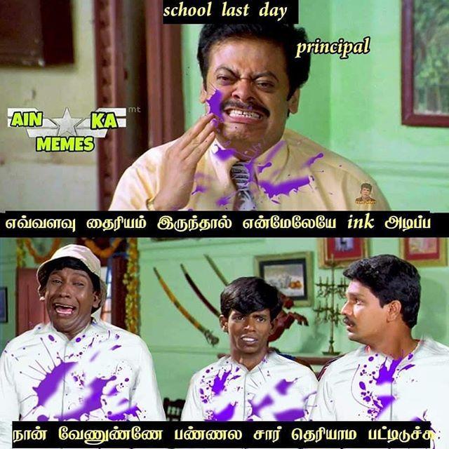 Untitled Tamil Jokes Memes Funny Memes