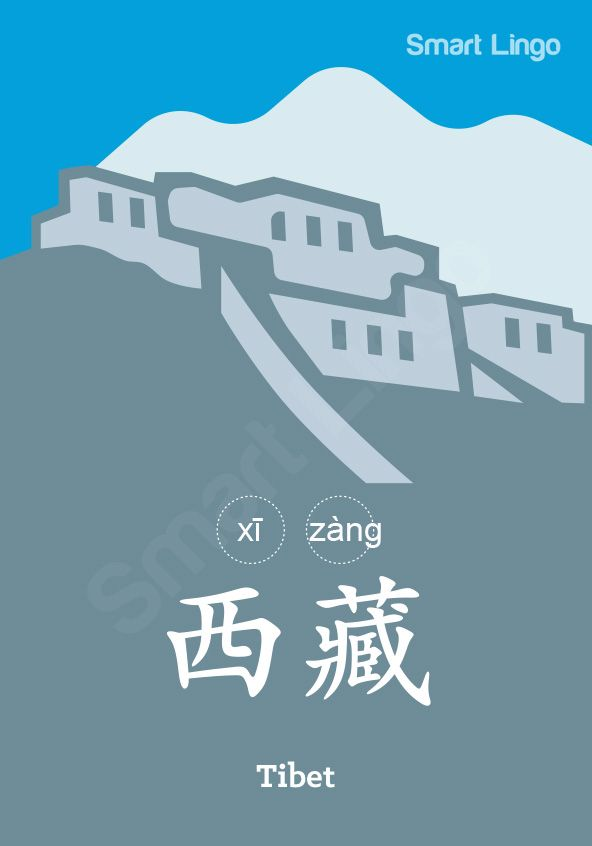 Tibet: 西藏 (xī zàng) Use the Written Chinese Online Dictionary to learn more Chinese.