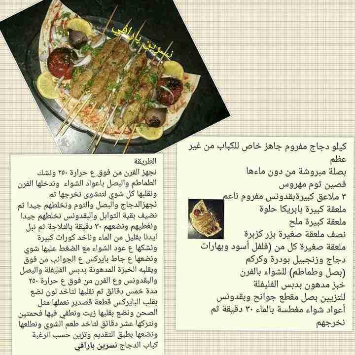 كباب دجاج طعم رهيب زاكي Recipe Cooking Recipes Cooking Recipes