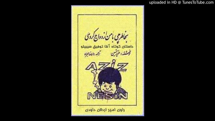داستان صوتی آقا توفیق سیبیلو نوشته عزیز نسین - YouTube