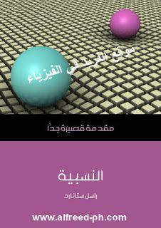 تحميل كتاب النسبية مقدمة قصيرة جدا Pdf تأليف راسل ستانارد Theory Of Relativity Relatable Physics