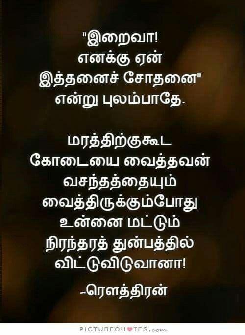 Sad Quote Positive Motivational Quotes Quotes Tamil