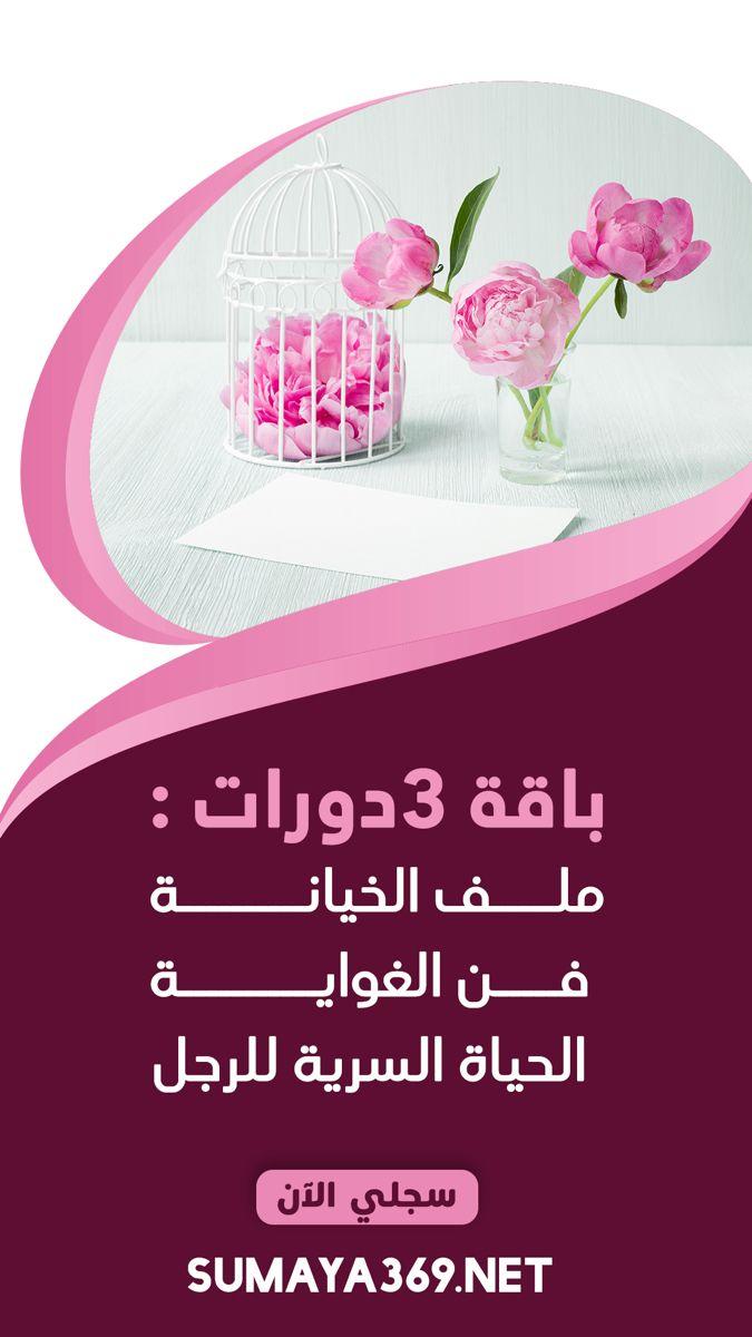 Pin By Dr Sumaya Al Nasser On دورات د سمية الناصر Net
