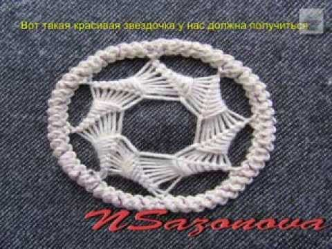 "Румынское (шнурковое) кружево. ""Звездочка"". Romanian lace. Do it yourself"