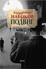 Подвиг. Владимир Набоков