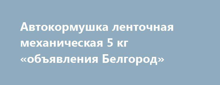 Автокормушка ленточная механическая 5 кг «объявления Белгород» http://www.mostransregion.ru/d_151/?adv_id=456 Кормушка ленточная с часовым механизмом предназначена для автоматической подачи гранулированного корма, порошкообразных кормовых смесей, дробленого зерна. Данный тип кормушки относиться к ленточным (конвейерным) кормораздатчикам непрерывного действия. В качестве приводного механизма используется механический часовой механизм с ручным взводом. Полный завод часового механизма рассчитан…