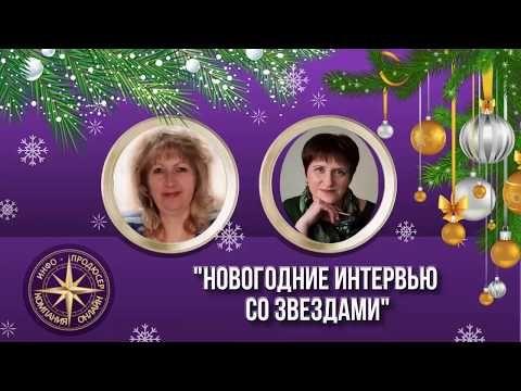 Новогодние интервью со звездами. Наталья Заиграева