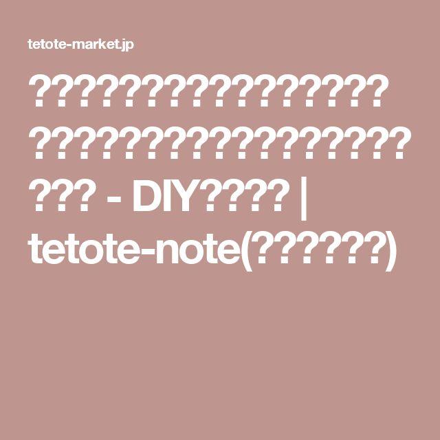 【簡単レシピ】モダンでかわいい! 子どもの魔よけ「背守り」を刺繍にアレンジ - DIY・レシピ   tetote-note(テトテノート)