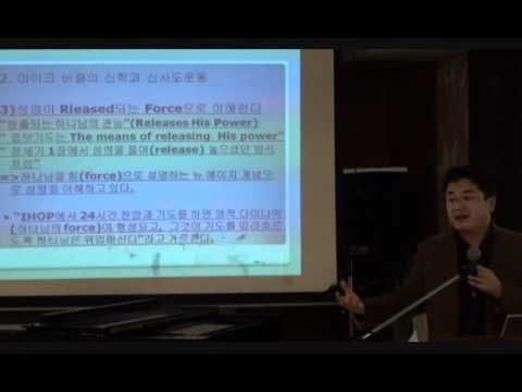 정이철 목사-신사도운동의 목회적 문제와 교회의 입장 - YouTube