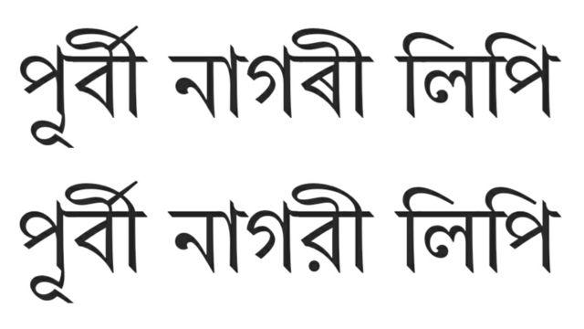 Eastern Nagari script.png