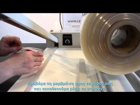Μηχάνημα συσκευασίας σαπουνιού - YouTube