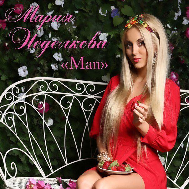 Текст песни Мария Неделкова - Man 💡 http://tekst-pesen.ru/tekstpesen/4230-mariya-nedelkova-man-tekst-pesni.html © Tekst-Pesen.RU