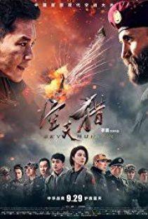 Sky Hunter Poster