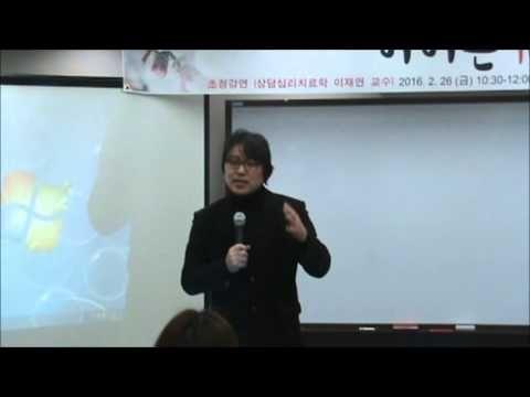 [심리학 그리고 생각] 부모 심리 교육(자녀와의 대화, 사랑과 좋아함의 차이점, 갱년기)-이재연교수psychology of wha...