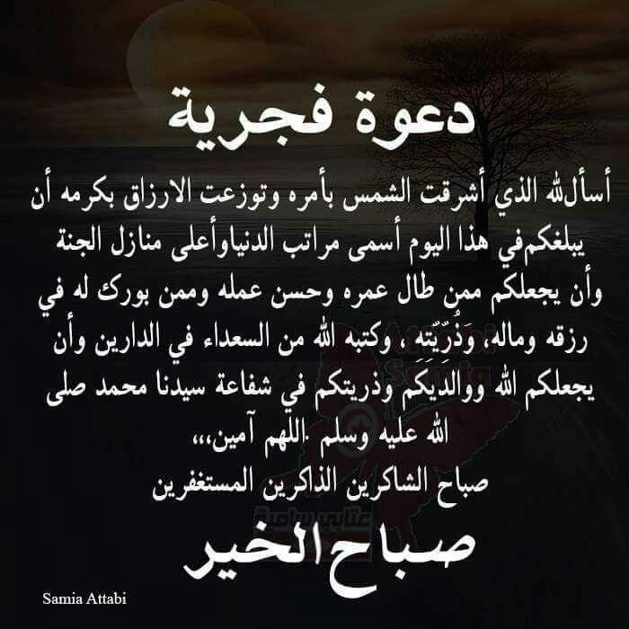 Pin By وسام عساف On صباح الخير Calligraphy Arabic Calligraphy Arabic