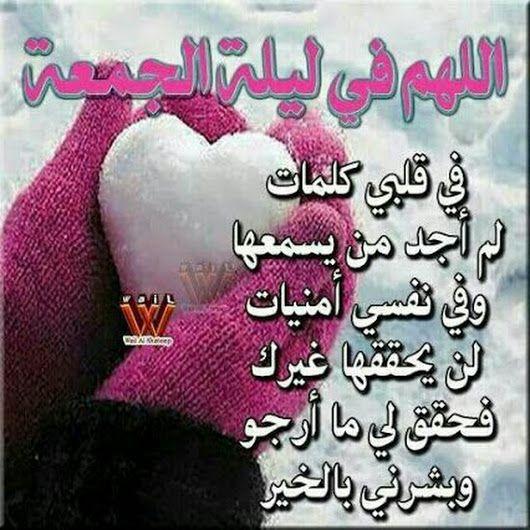 ليلة جمعة مباركة Islam Allah Fictional Characters