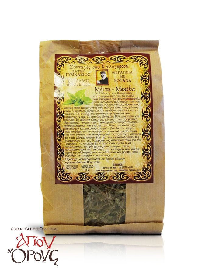 Peppermint - Monastic Recipes - Father Gymnasios - Mount Athos peppermint for good mood, bacteria, stomach disorders, inflammation of the intestine, coughs and colds. A delicious tea that you can enjoy 2-3 times a day to balance your body and improve your health! #mount #athos #herbs #monastic #products #monks #agio #oros #αγιο #ορος #μεντα #peppermint