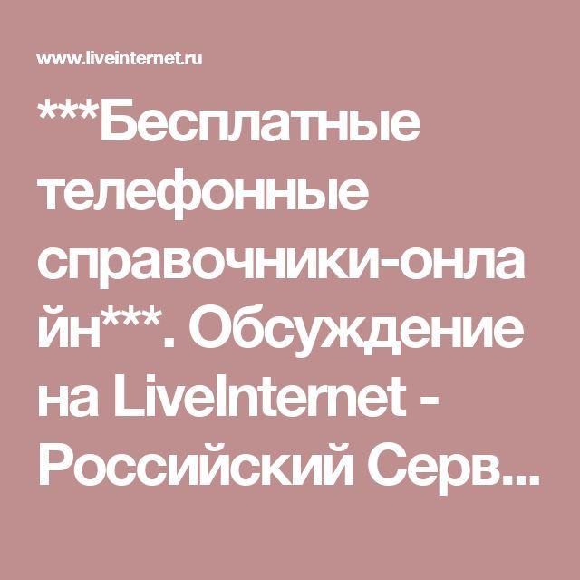 ***Бесплатные телефонные справочники-онлайн***. Обсуждение на LiveInternet - Российский Сервис Онлайн-Дневников