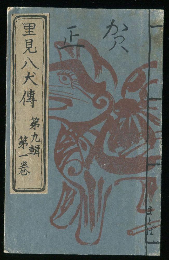 "A New Year's card Japanese Woodblock print Postcard ORIGINAL 1934 ""Dog"" | Antiques, Asian Antiques, Japan | eBay!"
