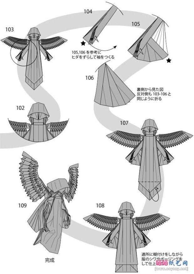 鹤田芳理纸艺教程 堕落天使折纸图片步骤8 M Saysay Net 堕天使