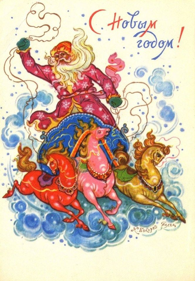 "Russian vintage New Year's postcard. 1968. Artist Konstantin Bokarev. The inscription is: ""Happy New Year!"" Ded Moroz (Old Man Frost; a kind of Santa) riding a troika. #art #illustrations"