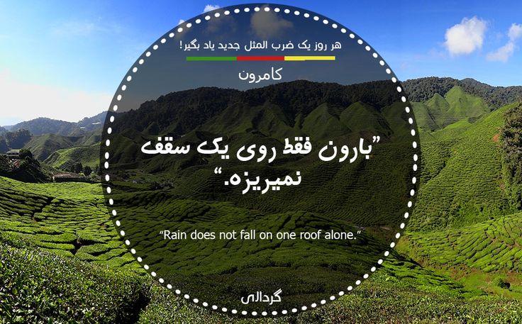 شروع یک روز خوب - 3 اسفند