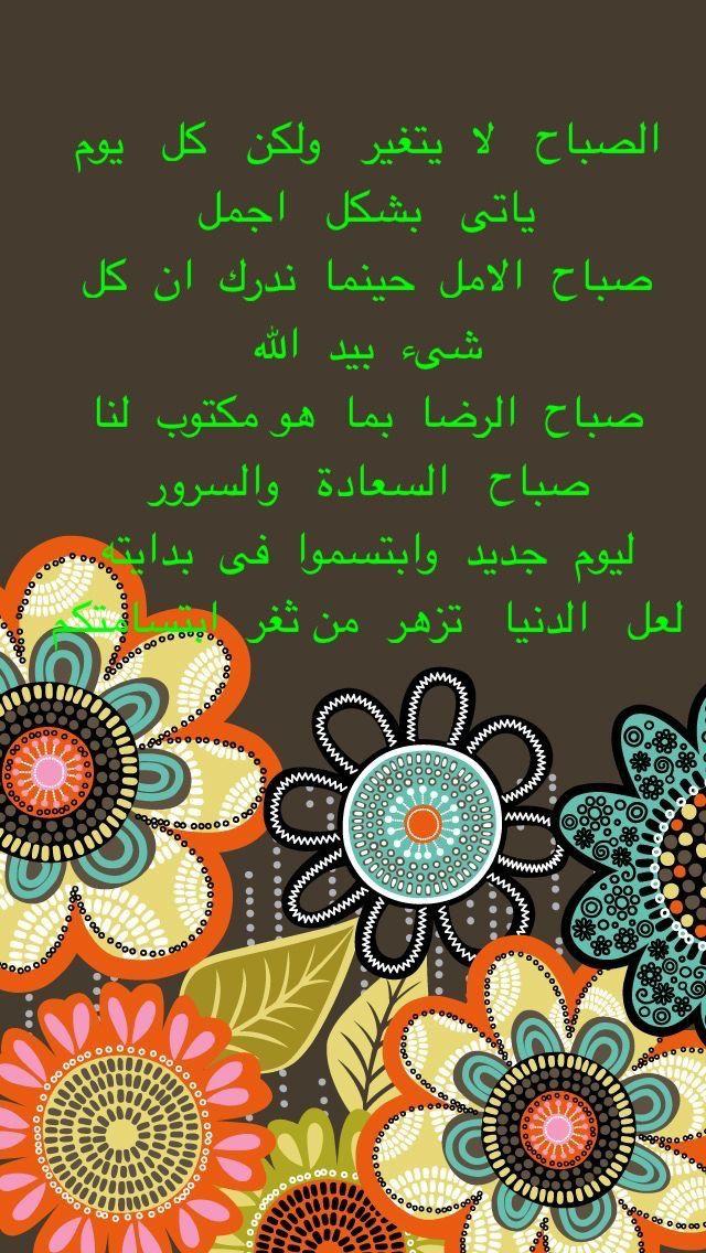 Pin By Ahmed Halim On صباح الخير Romantic Love Quotes Romantic Love Love Quotes