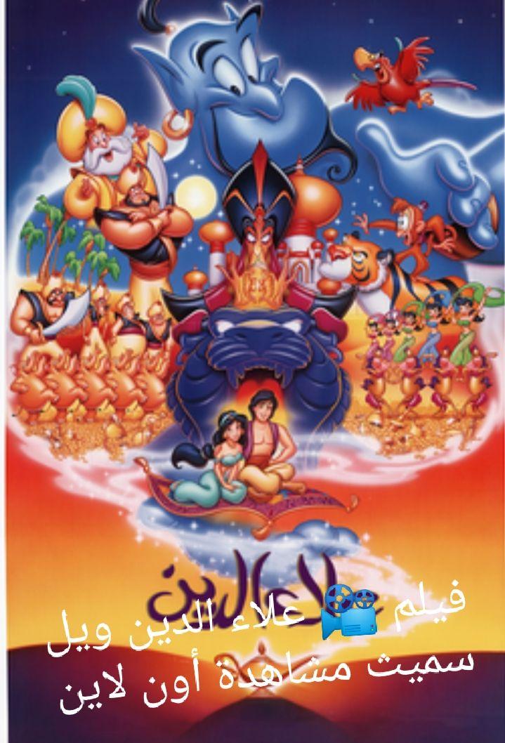 فيلم ويل سميث علاء الدين مشاهدة اون لاين مع معلومات عن الفيلم Anime Poster Movie Posters