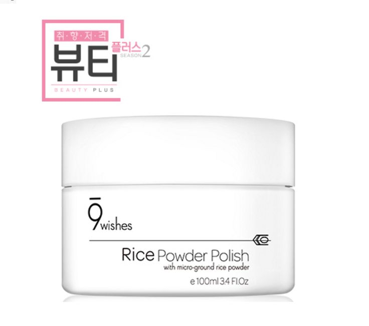 bbcosmetic - [9WISHES] Rice Powder Polish with Micro Ground Rice Powder 100ml, $17.00 (http://bbcosmetic.com/9wishes-rice-powder-polish-with-micro-ground-rice-powder-100ml/)
