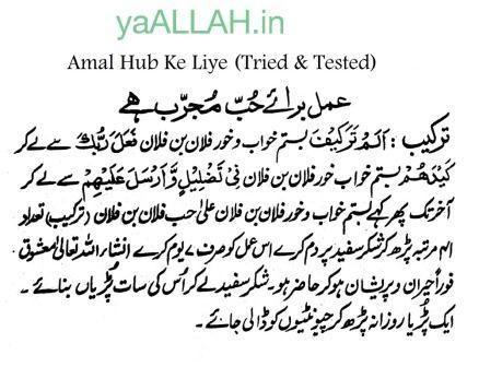 1000 images about yaallah dua amp wazaif on pinterest noble quran