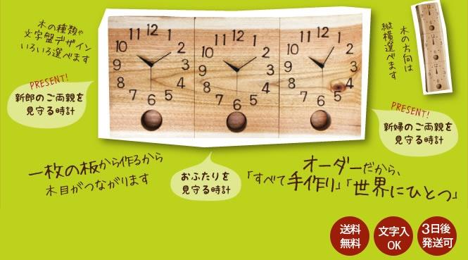 銀座や大阪に手作り教室もあり。オーダーメイドも可能。3連時計は オーダーメイドは24,000円から。手作り教室は39,000円から