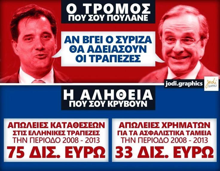 Ελληνικό Καλειδοσκόπιο: Η ΑΛΗΤΕΙΑ των προδοτών : Αυτά σου λένε...  και αυτ...