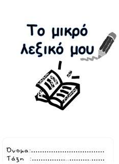 Ένα μικρό ορθογραφικό λεξικό που οι μαθητές της α'  και β΄  τάξης δημιουργούν και μπορούν να έχουν καθημερινά μαζί τους.  http://xristinakt.blogspot.gr/