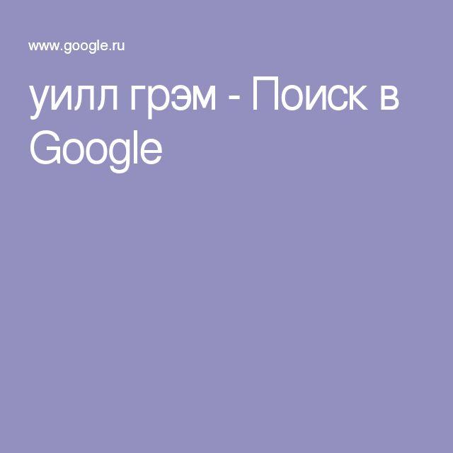 уилл грэм - Поиск в Google