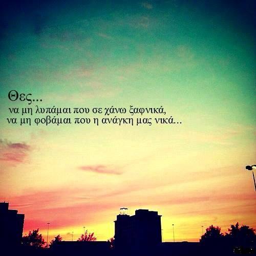 Να μη ποναω, με το τελος που πονα? #Greek quotes