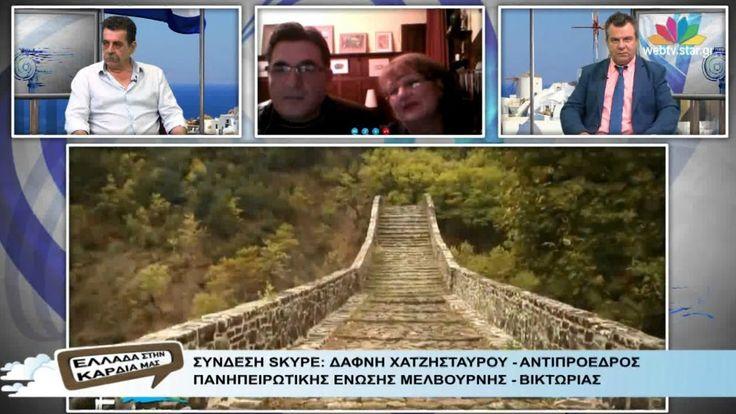 """""""Ελλάδα στην Καρδιά μας"""" - 27.6.2016 - WEB Exclusive"""
