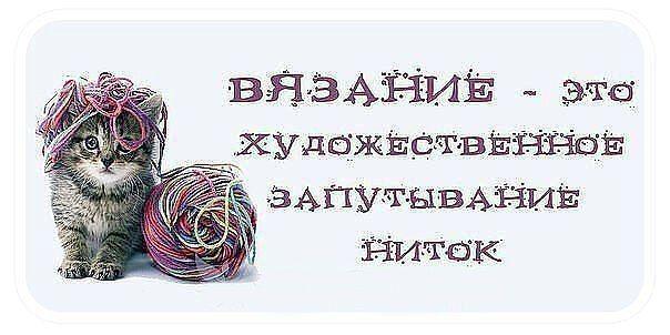 Картинки про вязание прикольные с надписями, спасибо