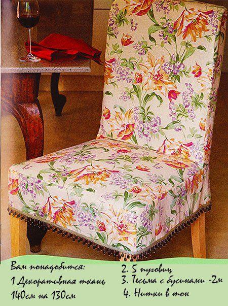 Чтобы обновить стул - сшейте на него чехол!