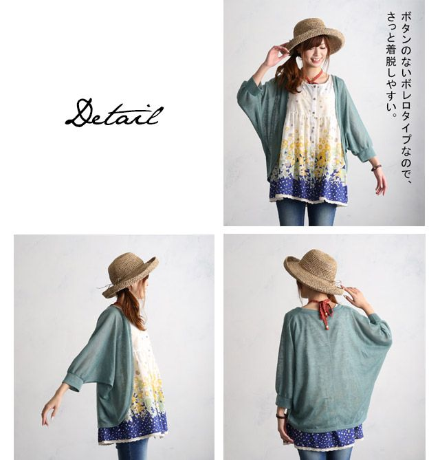 Green summer cardigan