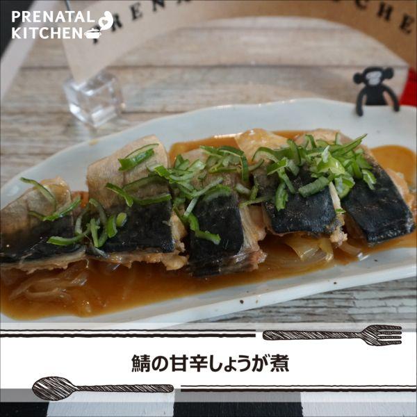 【 血液の流れに効果的!鯖の甘辛しょうが煮】 . 青魚の持つ豊富なDHAとEPAは胎児の発育に大切です。ご飯がすすむ料理ですね。 塩サバで作ると味が濃くなるので少し調味料を減らしましょう。 . 【材料】(2人分) 鯖    2切れ(真鯖がおすすめ) しょうがのすりおろし   1かけ 玉ねぎ   1/2個 砂糖    大さじ1 しょうゆ   大さじ2 みりん   大さじ3 だし汁   100㏄ 万能ねぎ  適量 . 【作り方】 1.鯖は食べやすい大きさに切り、皮に切込みを入れる。 2.熱湯を回しかけて臭みを取る。 3.玉ねぎは薄くスライスする。 4.鍋にだし汁、砂糖、しょうゆ、みりん、しょうがのすりおろしを入れてひと煮立ちさせる。 5.鯖と玉ねぎを加えて落し蓋をして煮る。 6.煮汁を少し煮詰めてお好みの味に調えたら、お皿に盛り、万能ねぎを散らす。 . ≪鯖の栄養≫ ●DHA・EPA:胎児の発育、脳神経の発達を促進する。ママ自身も血液の流れを良くしたりする効果がある。 ●ビタミンD:カルシウムの吸収を助ける。骨粗しょう症の予防。…