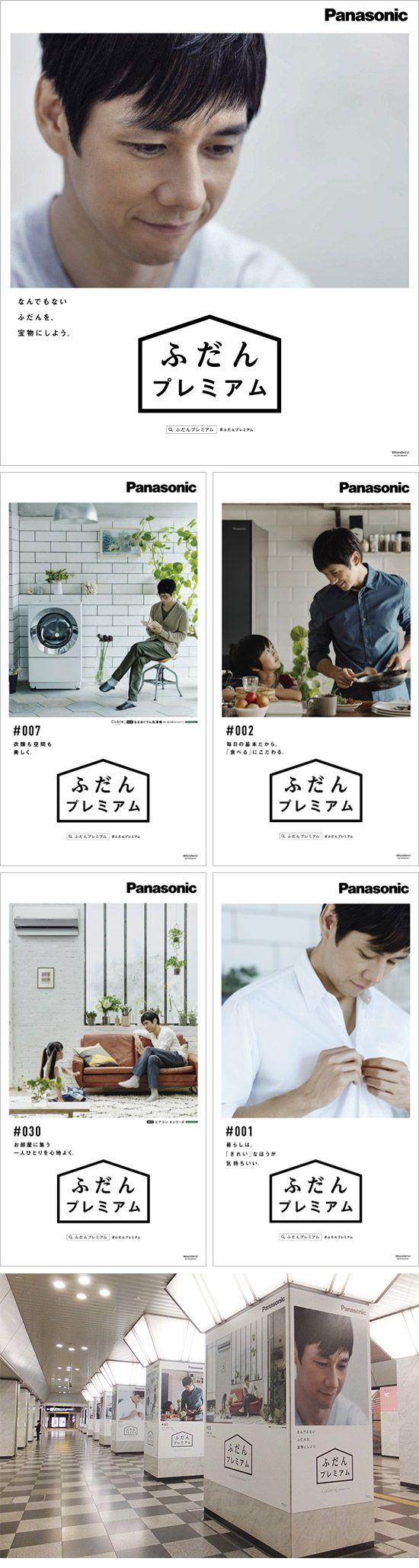 Panasonic ふだんプレミアム