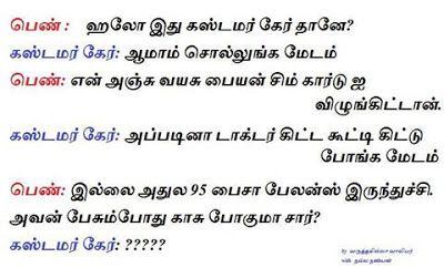 Customercare Tamil Joke - Facebook Image Share