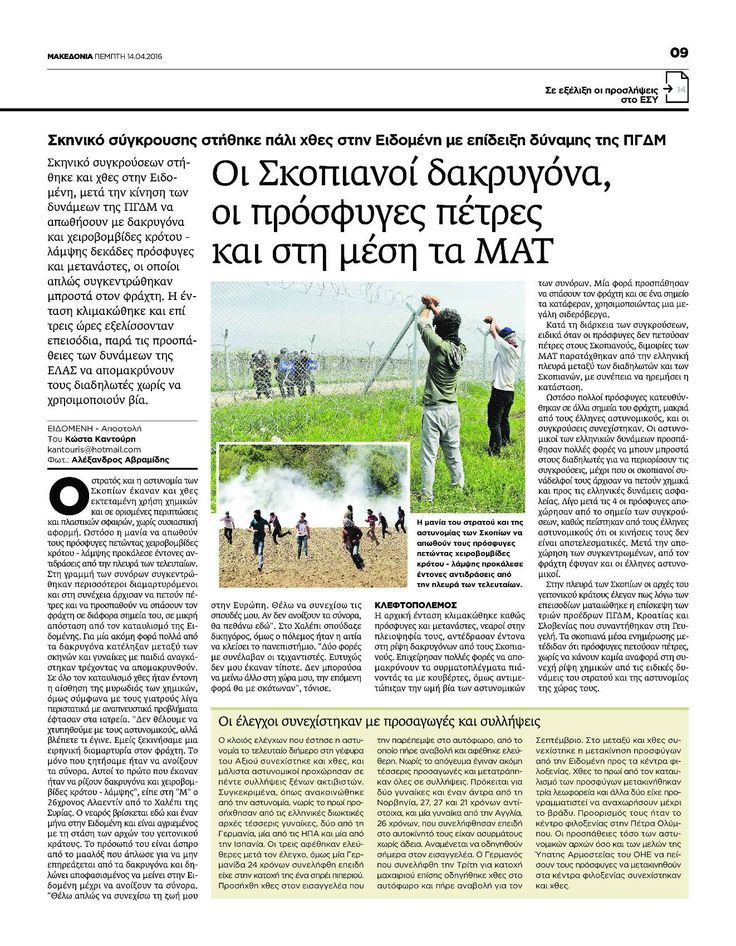 Makedonia sel 9