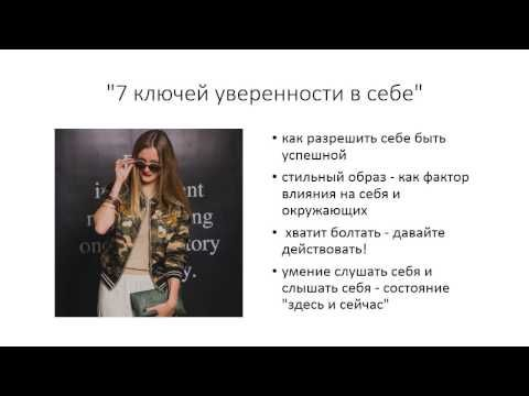 Уверенность в себе. 7 ключей уверенности в себе. Дарьяна Князева на Балу у Норны - YouTube
