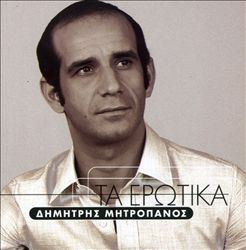 Listening to Dimitris Mitropanos - Parapono on Torch Music. Now available in the Google Play store for free.