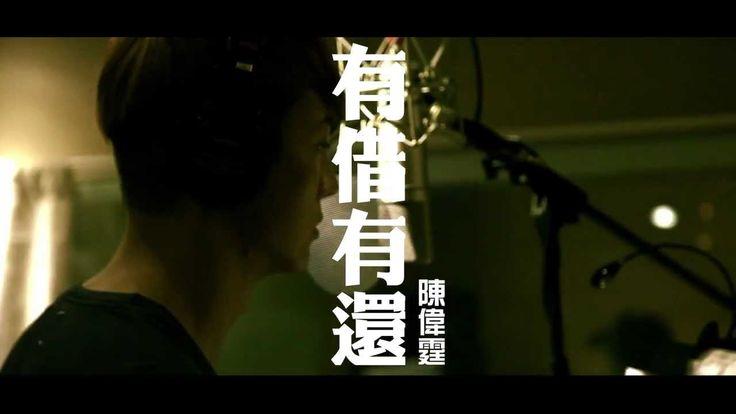 陳偉霆 WILLIAM CHAN《有借有還 (電影《紥職》主題曲)》官方完整版[HD][MV]