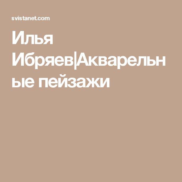 Илья Ибряев|Акварельные пейзажи