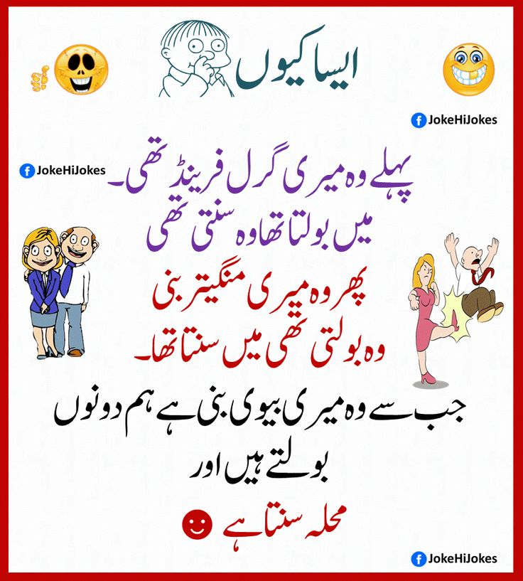 477 Best Images About Urdu Funny Jokes On Pinterest
